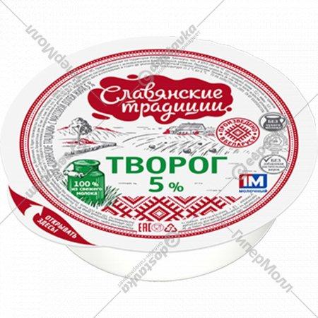 Творог «Славянские традиции» 5%, 335 г.