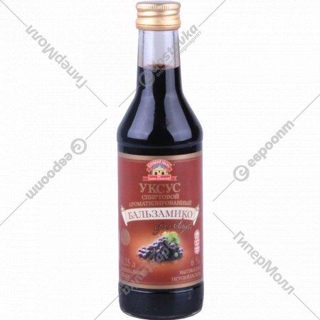 Уксус спиртовой ароматизированный «Бальзамико Ореховый» 6%, 0.25 л.