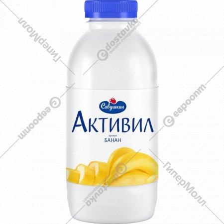 Бионапиток кисломолочный «Активил» банан, 2%, 500 г.