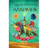 Книга «Алхимик» Коэльо П.