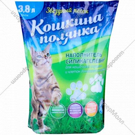 Наполнитель силикагелевый «Кошкина полянка» 3.8 л.