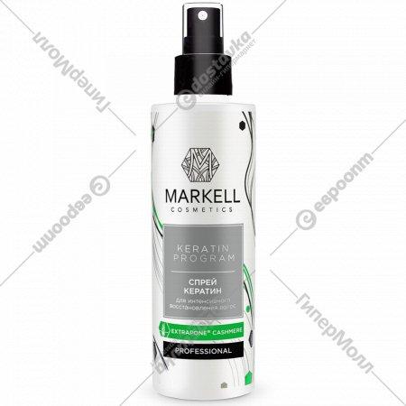 Спрей-кератин «Markell» для интенсивного восстановления волос, 200 мл