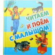 Книга «Читаем и поём с малышом».