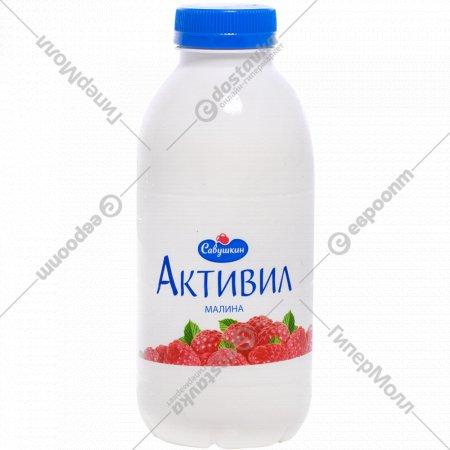 Бионапиток кисломолочный «Активил» малина, 2%, 500 г.