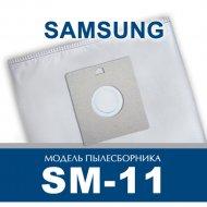 Комплект пылесборников «Альфа-к» SM-11.