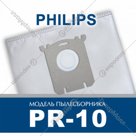Комплект пылесборников «Альфа-к» PR-10.