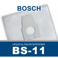 Комплект пылесборников «Альфа-к» BS-11