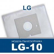 Комплект пылесборников «Альфа-к» LG-10.