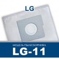 Комплект пылесборников «Альфа-к» LG-11.