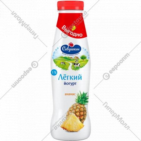 Йогурт «Ласковое лето» ананас, 1%, 415 г.