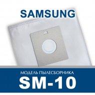 Комплект пылесборников «Альфа-к» SM-10.