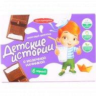 Шоколад молочный «Детские истории» с молочной начинкой, 102 г.