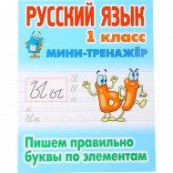 Мини-тренажер «Русский язык» 1 класс Петренко С.В.