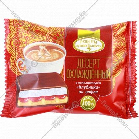 Десерт творожный «Рецепты лучших кофеен» клубника на вафле, 100 г.