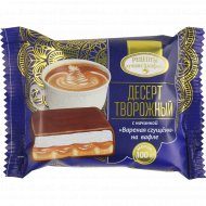 Десерт творожный «Рецепты лучших кофеен» вареная сгущенка, 100 г.