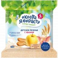 Печенье «Когда я вырасту» яблоко, 60 г.