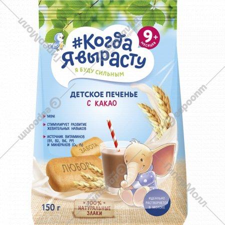 Детское печенье «Когда я вырасту» с какао, 150 г.