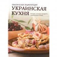 Книга «Украинская кухня» Полетаева Н.В.