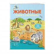Книга «Животные» с наклейками.