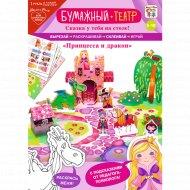 Игровой набор «Бумажный театр» принцесса и дракон.