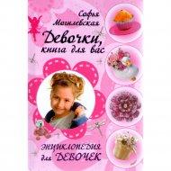 Книга «Девочки книга для вас» С.А. Могилевская.
