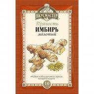 Имбирь молотый «Вкусмастер» 10 г.