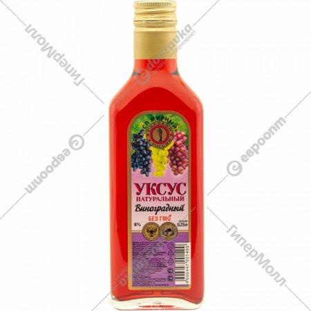 Уксус виноградный «СП Мирный» натуральный, 6%, 0.25 л.