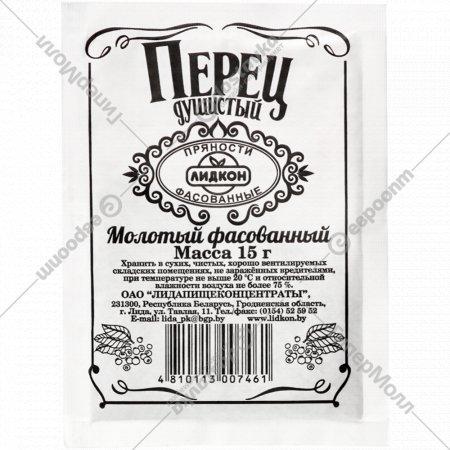 Перец душистый молотый «Лидкон» 15 г.