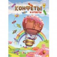 Журнал для детей «Игры для ума».