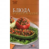 Книга «Блюда фаршированные».