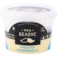 Сыр мягкий «Ясь Белоус» рикотта campaniolla, 40%, 1 кг, фасовка 0.3-0.4 кг