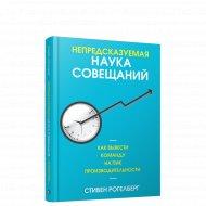 Книга «Непредсказуемая наука совещаний».