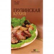 Книга «Грузинская кухня» Туаев О.Г.