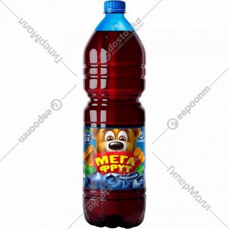 Напиток «Мега Фрут» черника, 1.5 л.