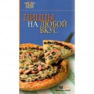 Книга «Пиццы на любой вкус»