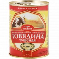 Консервы мясные «Бетпак» «Говядина тушёная» 338 г.