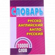 Школьный словарь «Русско-английский, англо-русский».