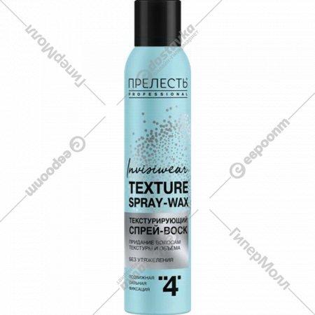 Спрей-воск для волос «Прелесть Professional» Invisiwear, 200 мл.