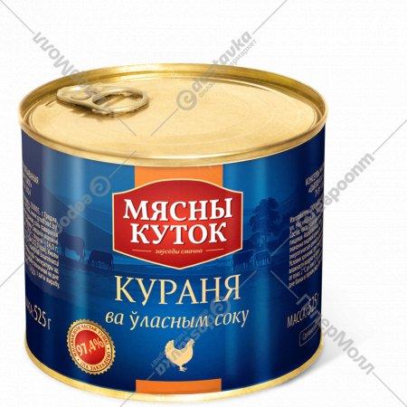 Консервы «Мясны куток» Мясо цыпленка в собственном соку, 525 г.