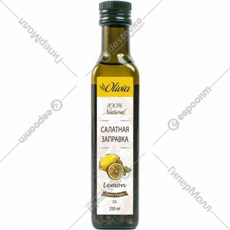 Масло-смесь «Оливия - Салатная Заправка» с цедрой лимона, 250 мл.