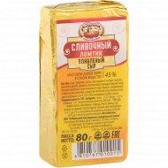 Сыр плавленый «Сливочный» 45%, 80 г