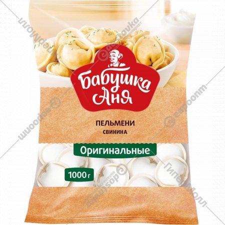 Пельмени «Бабушка Аня» оригинальные, 1 кг.