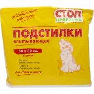 Подстилки для собак и кошек «Стоп проблема» 60х60 см, 6 штук.