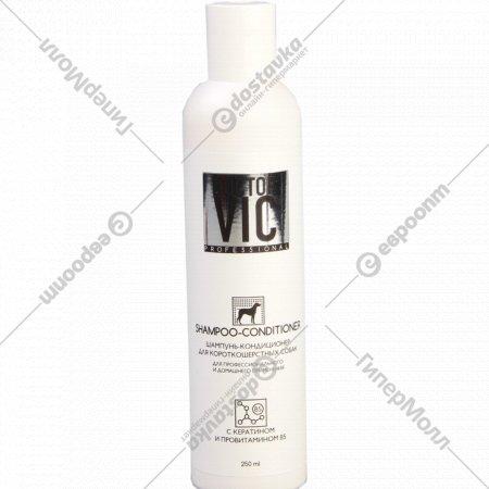 Шампунь-кондиционер «Doctor VIC» для короткошерстных собак, 250 мл.