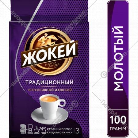Кофе «Жокей» традиционный, 100 г.