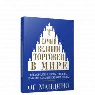 Книга «Самый великий торговец в мире»