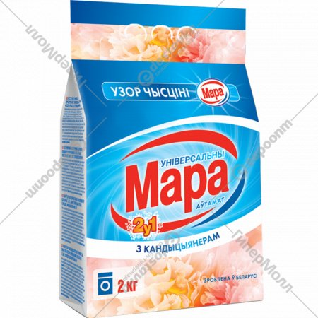 Порошок стиральный «Мара» универсальный с кондиционером, 2 кг.