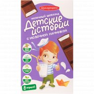 Шоколад молочный «Детские истории» с молочной начинкой, 200 г.