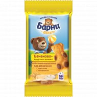 Пирожное бисквитное «Медвежонок Барни» 30 г.