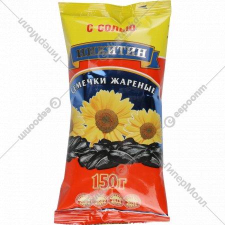 Семечки подсолнечника «Никитин» жареные с солью, 150 г.